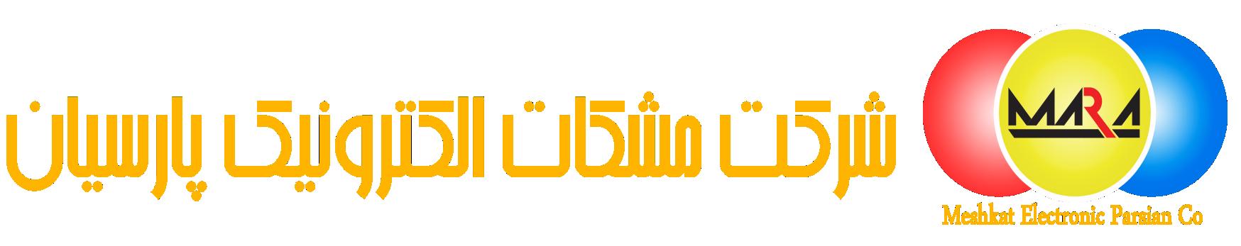 شرکت مشکات الکترونیک پارسیان