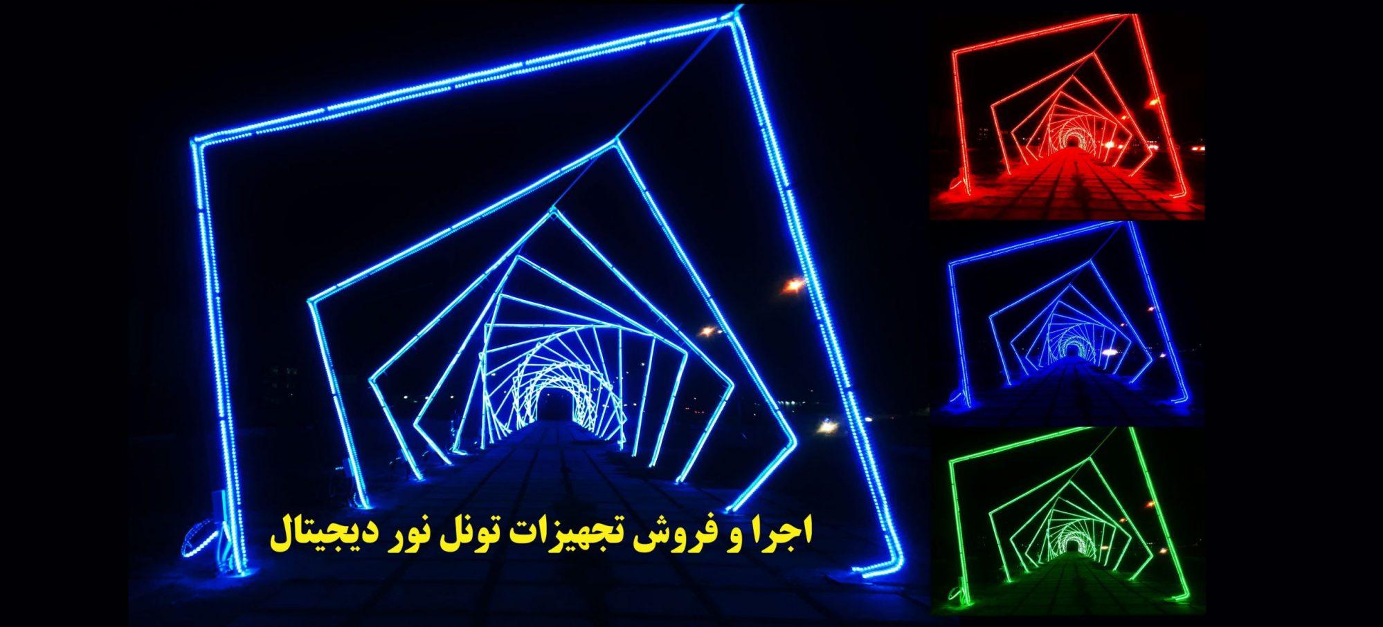 تونل نور 3D